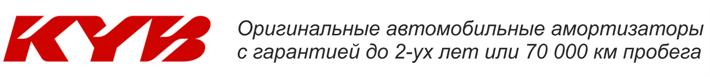 KYB Курган