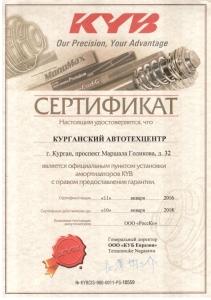 Sertificat_KYB_2016_STO